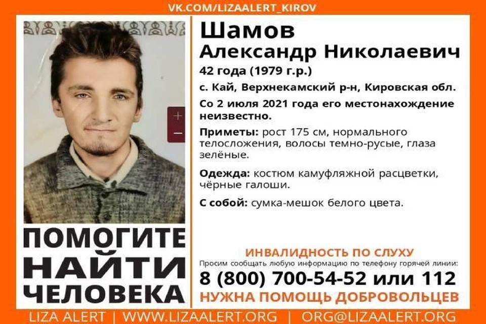 Пропавший мужчина имеет инвалидность по слуху и в связи с этим плохо слышит. Фото: vk.com/lizaalert_kirov