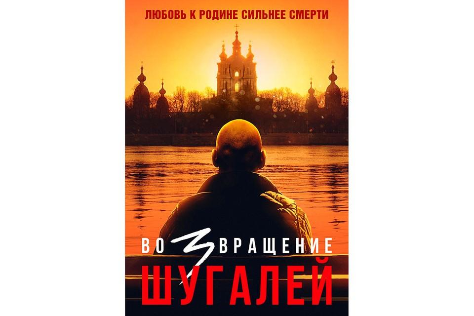 Зрителей ждет третья часть фильма о Максиме Шугалее.