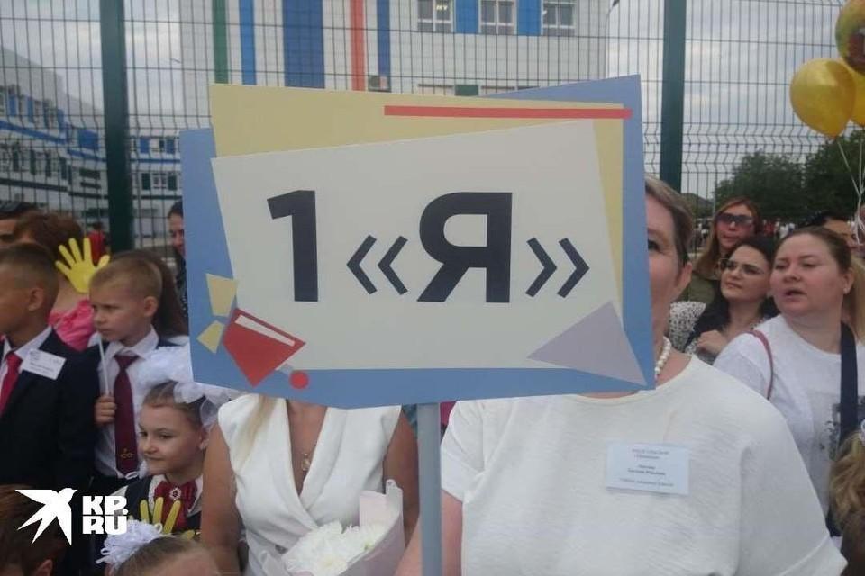 Школьники пошли в 1-й «Я» класс в Краснодаре