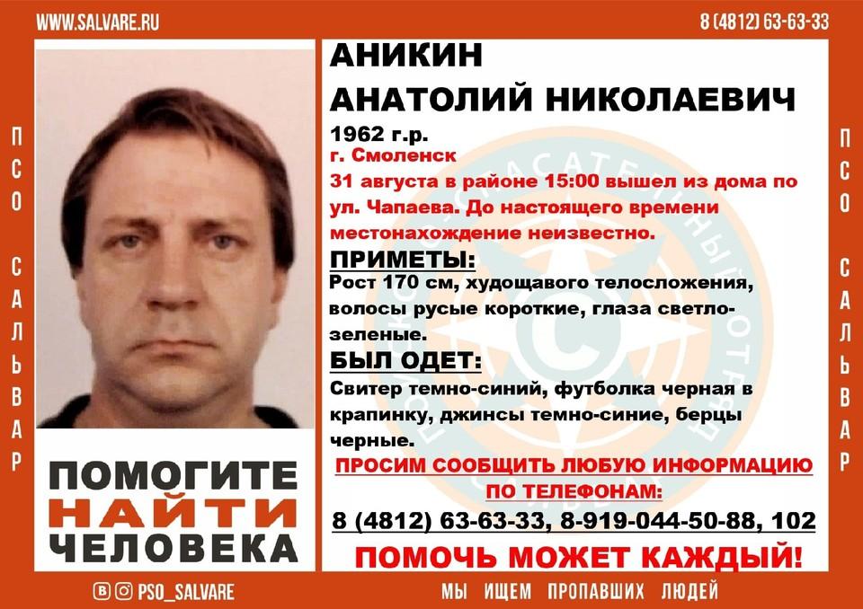 Поиски пропавшего 59-летнего мужчины начались в Смоленске. Фото: ПСО «Сальвар».