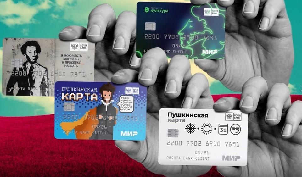 «Пушкинская карта»: студентам и школьника в Хабаровском крае подарят 3000 рублей на походы в театр и музеи