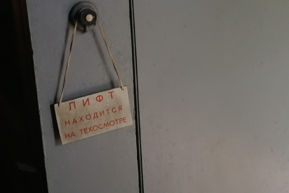 Лифт был неисправен, но его не закрыли на ремонт