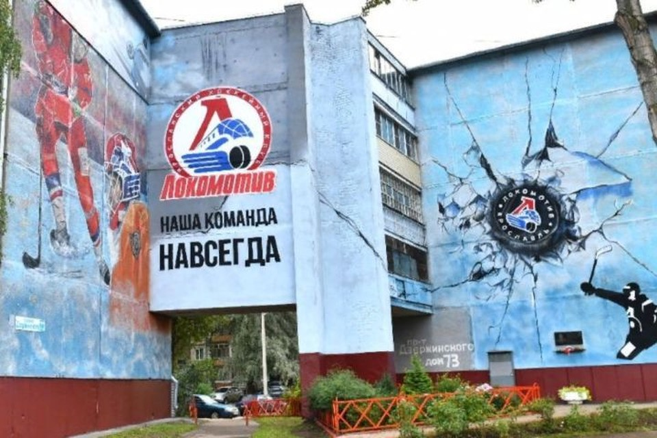 В Ярославле сделали граффити, посвященное погибшей команде «Локомотив»