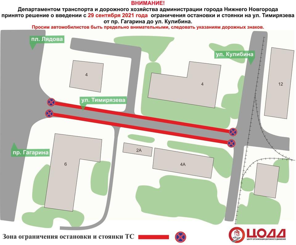 Парковку на участке улицы Тимирязева запретят в Нижнем Новгороде с 29 сентября. ФОТО: ЦОДД Нижнего Новгорода