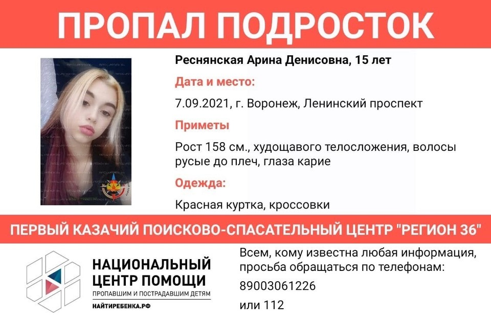 Арины Реднянской нет дома около суток, но родители уже сильно беспокоятся.
