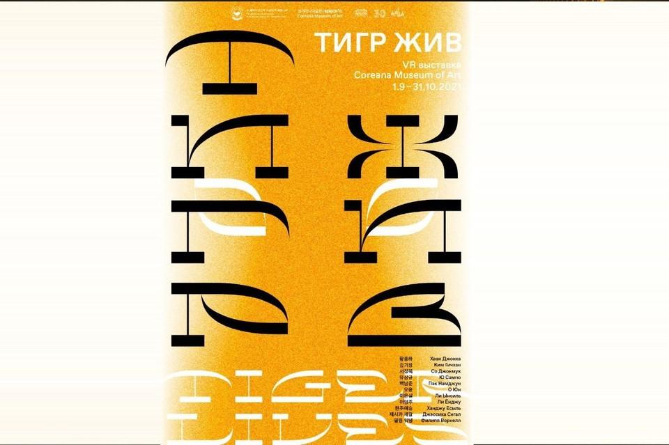 Выставку «Тигр жив» представляет Музей изобразительных искусств «Кореана» города Сеул.