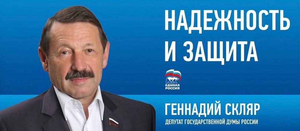 Депутат Государственной Думы Геннадий Скляр