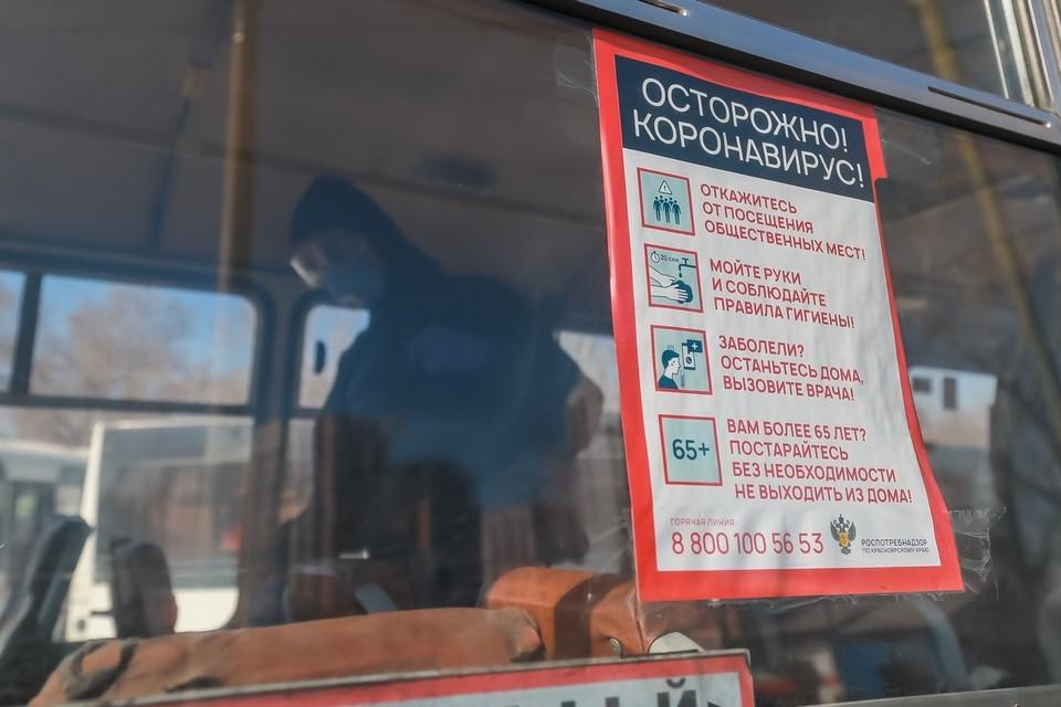 В Красноярском крае за последние сутки зафиксировано 366 новых случаев коронавируса
