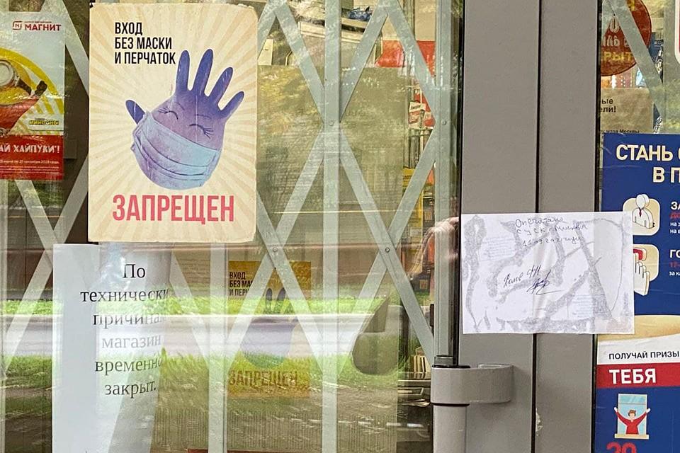 Магазин на улице Совхозной , где был куплен арбуз, сейчас закрыт