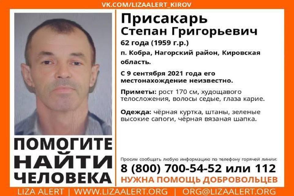 О местонахождении пенсионера ничего не известно с прошлого четверга. Фото: vk.com/lizaalert_kirov