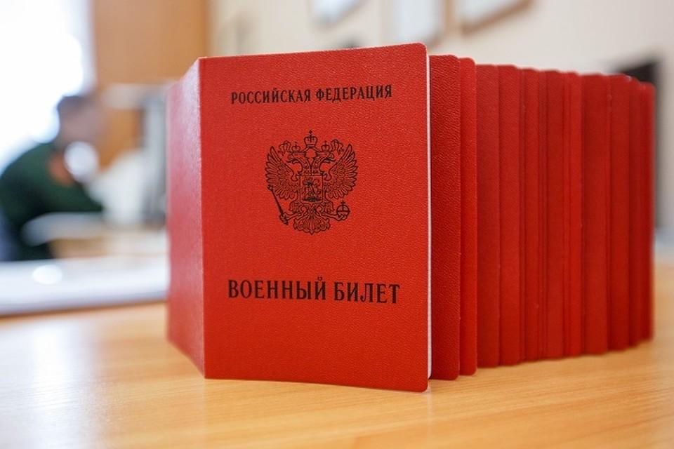 «Лавочка» закрыта: в Хабаровском крае заблокировали сайт по продаже военных билетов