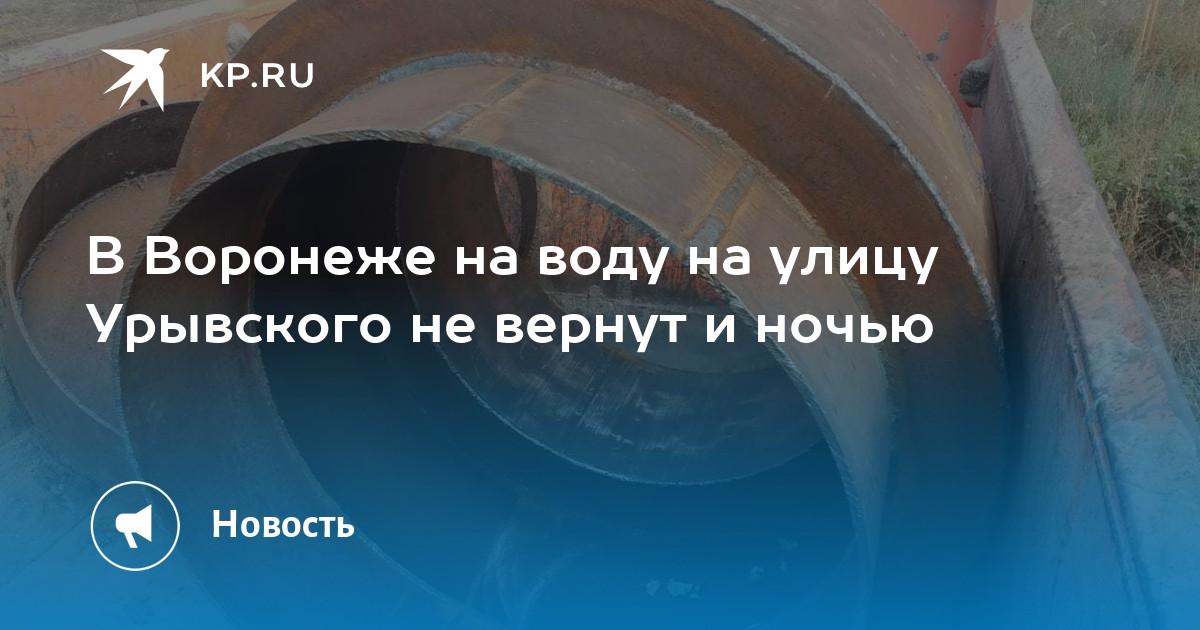 В Воронеже на воду на улицу Урывского не вернут и ночью