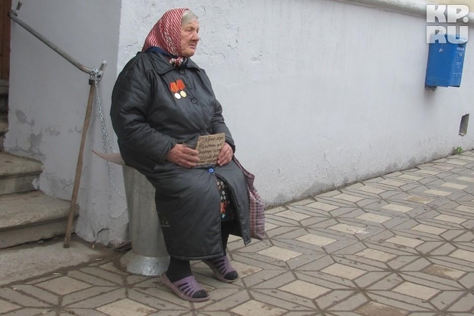 старики просят милостыню россия фото это