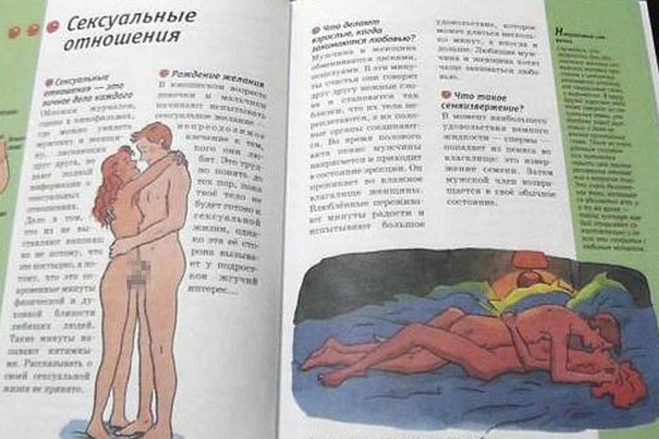 Секс на работе в литературе