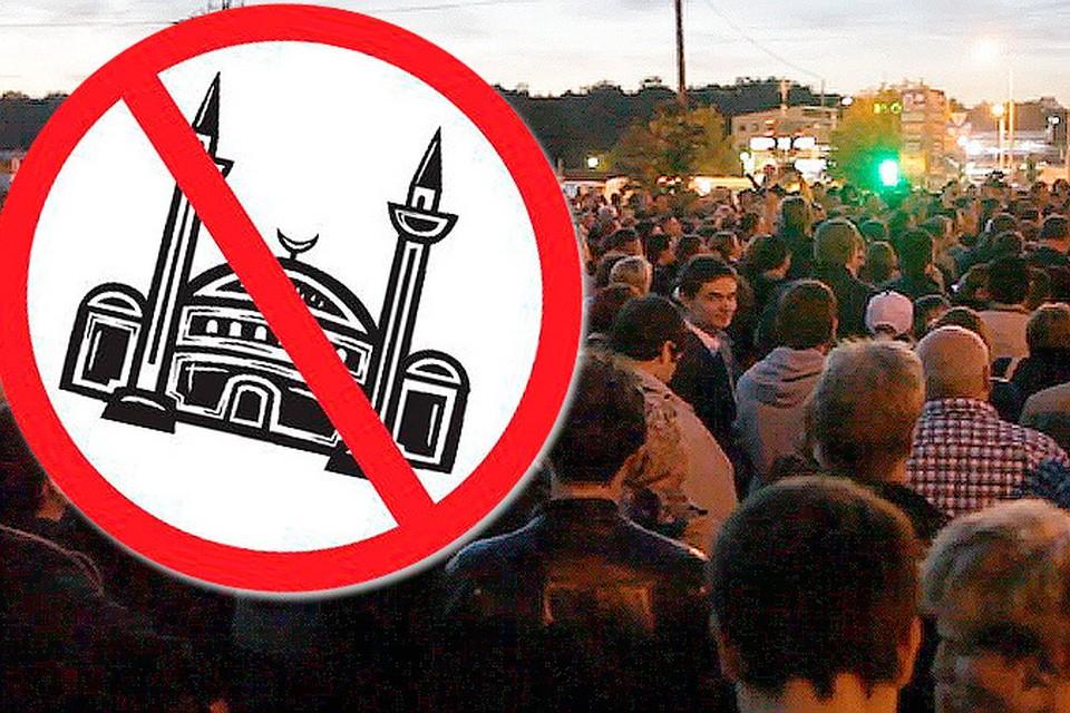 Решение о строительстве мечети в Митино отменено
