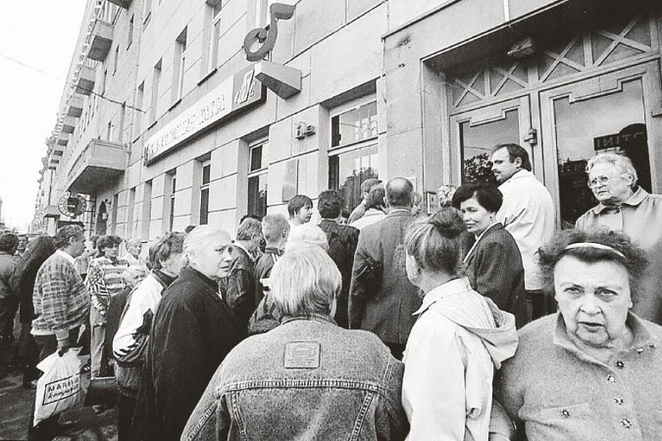 Банк СБС-Агро потрясений не выдержал. На фото: клиенты пришли к офису и требуют вернуть вклады.