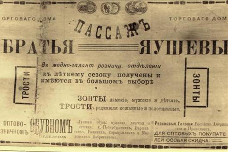 Челябинцы смогут увидеть рекламу начала XX века