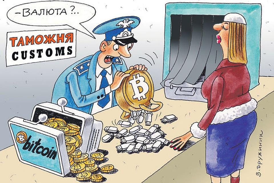 Для, биткоин смешные картинки