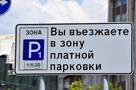 Как организованы автомобильные стоянки в городах России