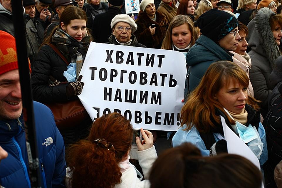 Врачи протестуют против повышения оклада