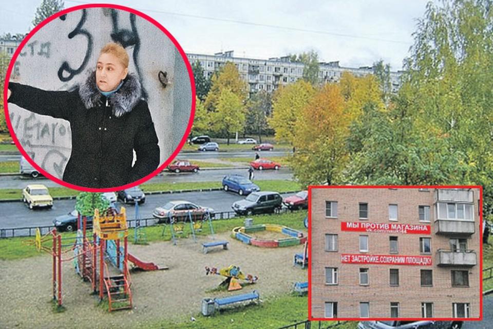 Из-за этой детской площадки (так она выглядела полтора года назад) и поднял бунт дом № 44 (на фото справа) на проспекте Науки в Петербурге. Фото площадки -  vk.com. На снимке в левом верхнем углу - Оксана Королева.