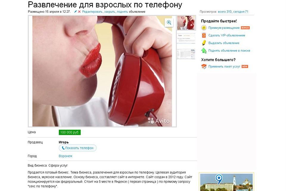 Саратов Заказ Интим Товаров По Телефону