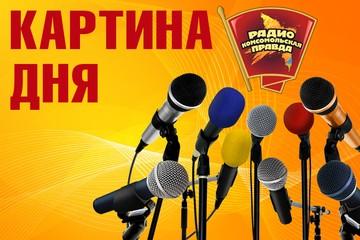 Владимир Якунин покидает пост главы РЖД, Генпрокуратура открыла горячую линию по санкционным продуктам, пьяных водителей отправят на лечение