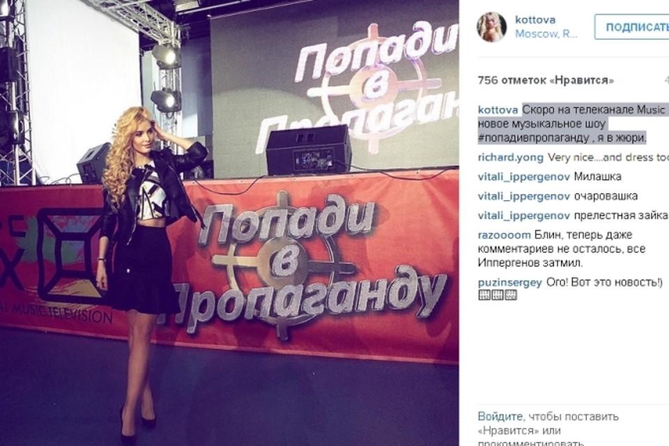 Фото: Instagram Татьяны Котовой.