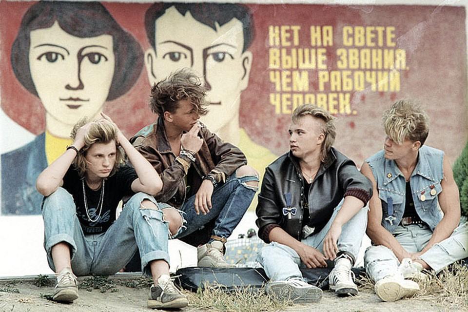 1990-е. Между подростками 90-х и нынешними старшими школьниками- глубокая пропасть.