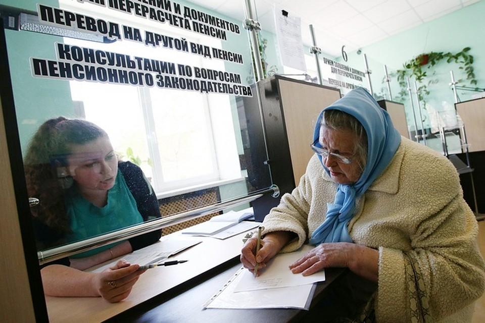 Картинки по запросу пенсионный фонд прием