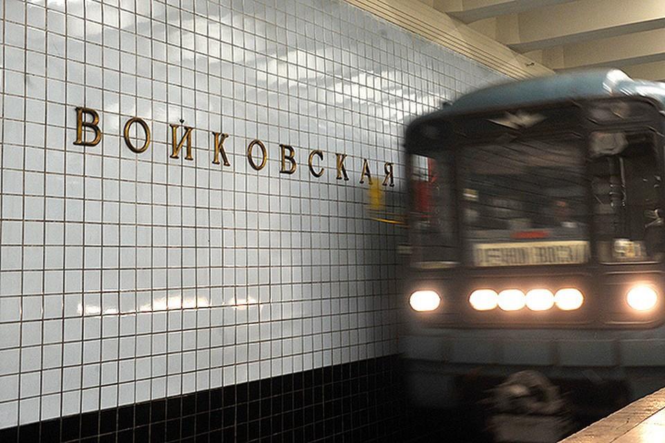 Москвичи большинством голосов выступили против переименования станции метро «Войковская»