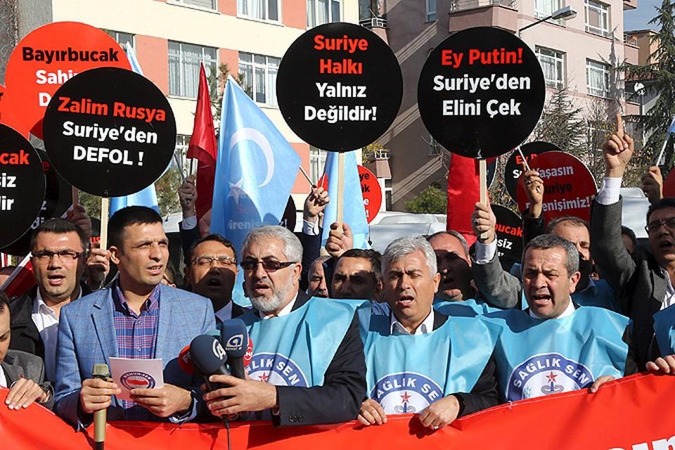 Спустя всего три часа после атаки на российский бомбардировщик несколько десятков демонстрантов материализовались у посольства России в столице Турции.