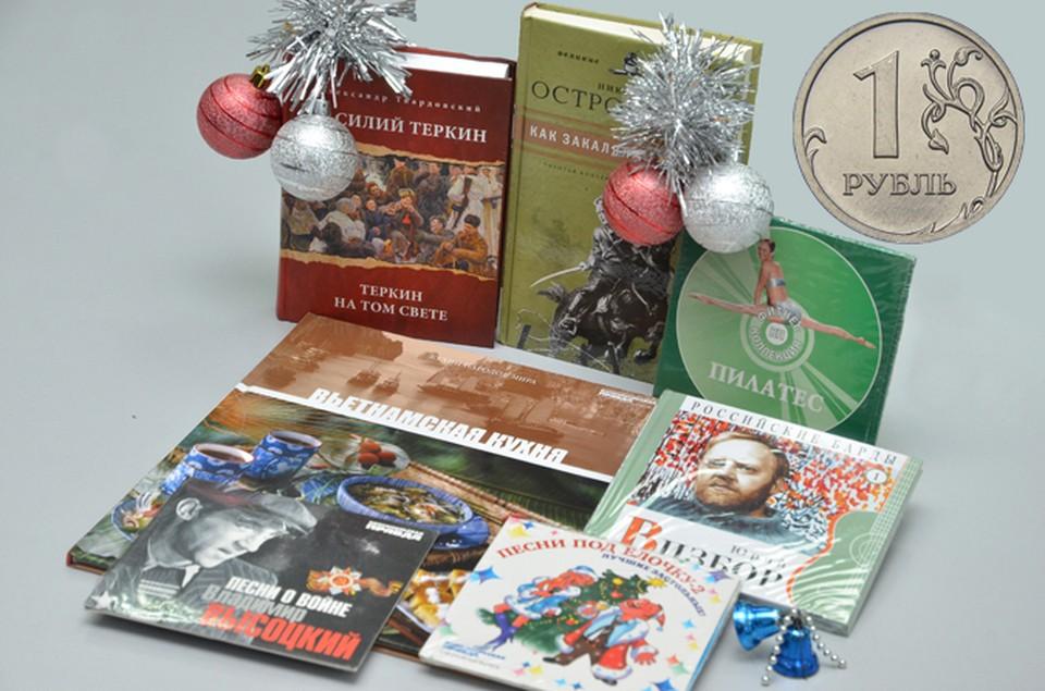 Все эти издания вы можете купить в рамках нашей акции в Новосибирске по цене в один рубль!