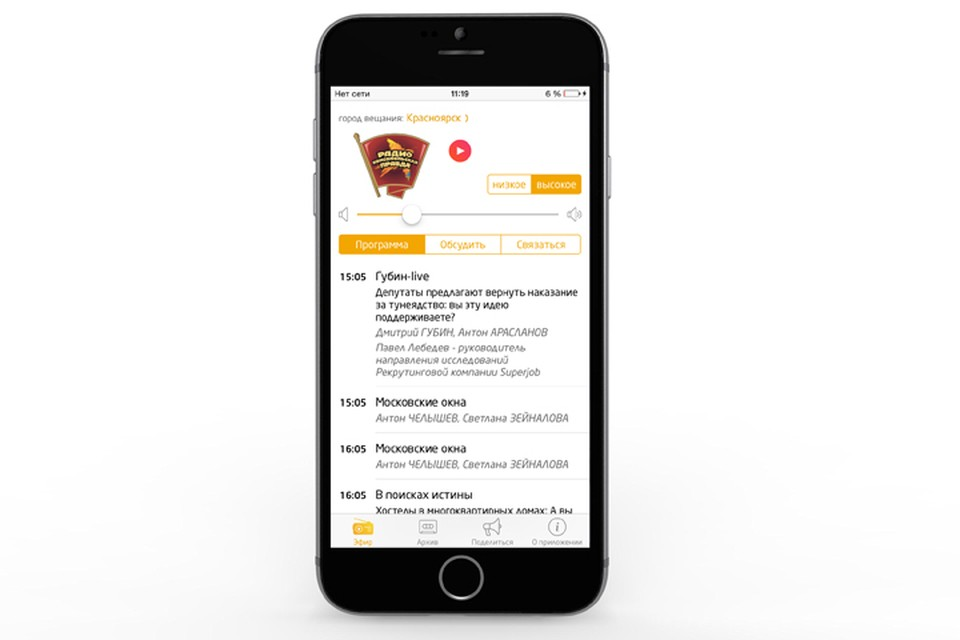 Радио «Комсомольская правда» для iPhone