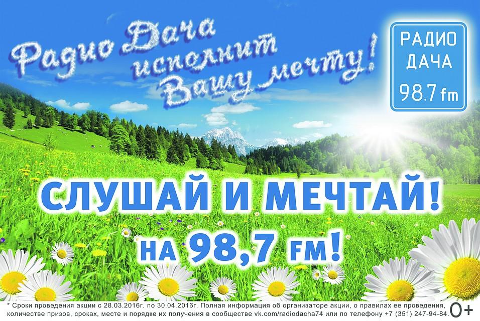 радио дача телефон для поздравлений саратов