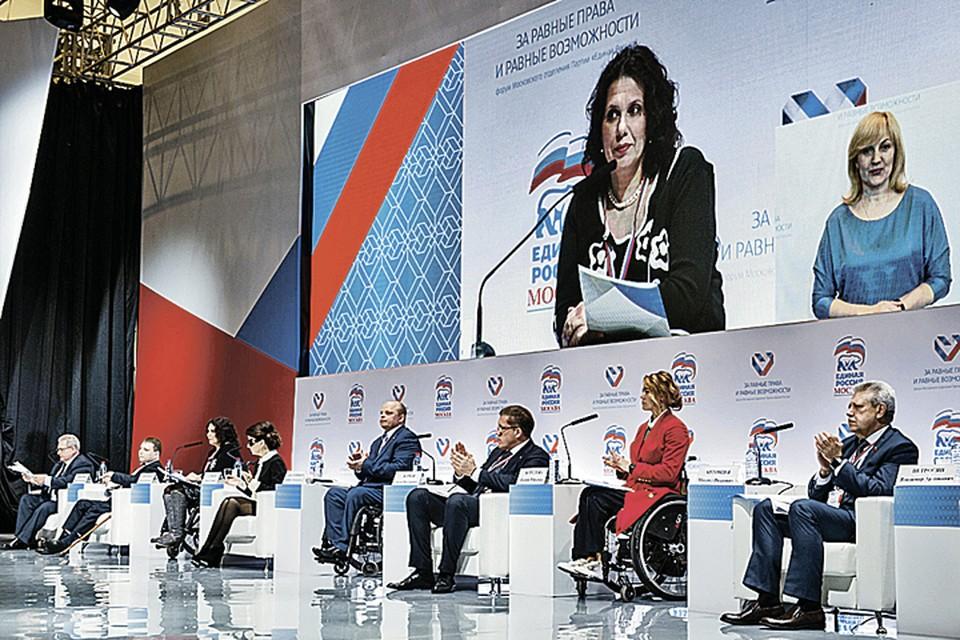 В Москве партия «Единая Россия» провела форум в поддержку людей с ограниченными возможностями. Фото: Пресс-служба ЕР