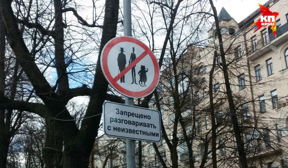 Ранее подпись к знаку гласила: «Запрещено разговаривать с незнакомцами»