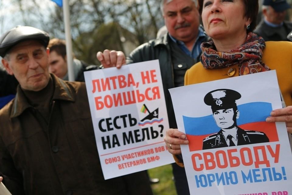 Процесс над калининградцем Юрием Мелем продолжается в Литве уже несколько лет. В Калининграде периодически проходят митинги в поддержку российского офицера.