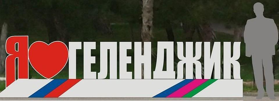 Геленджик картинка с надписью, населенные