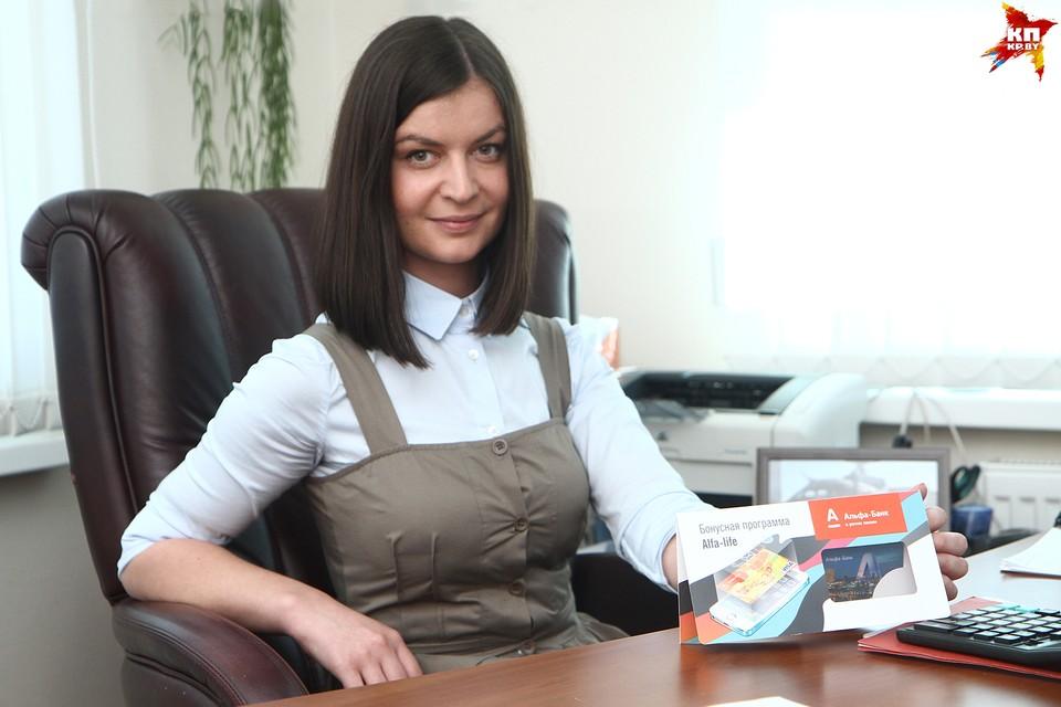 Наталья Ходанович, руководитель проектов по развитию бизнеса Альфа-Банка.