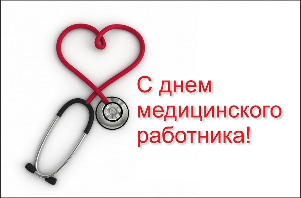 Поздравление врачу кардиологу