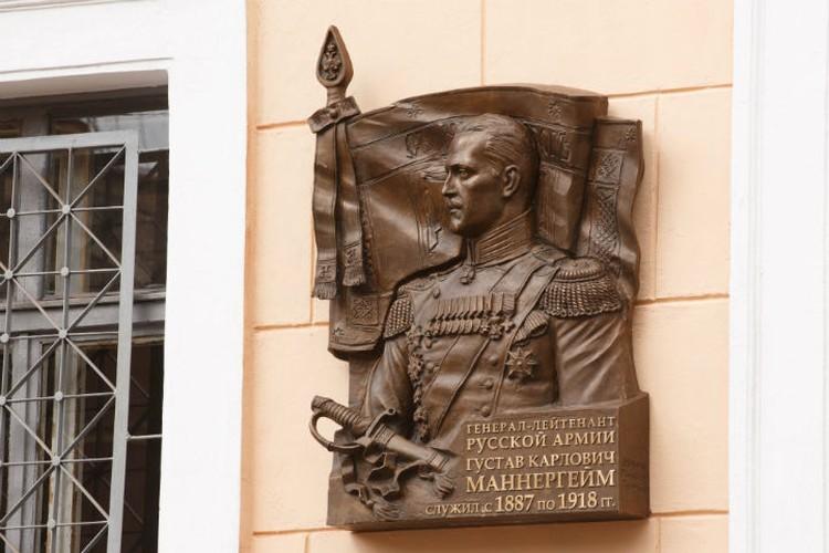 В Петербурге появилась памятная доска Маннергейму.