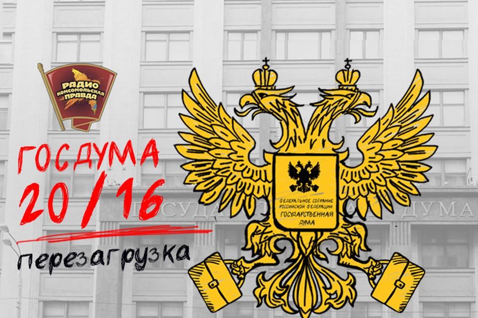Итоги выборов в Госдуму-2016