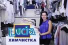 Надоело все время стирать и гладить? Поможет «Lucia»