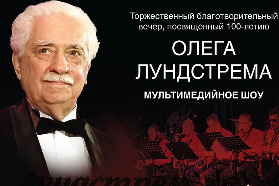 В Golden Palace состоится Торжественный благотворительный вечер, посвященный 100–летию со дня рождения легендарного Олега Лундстрема