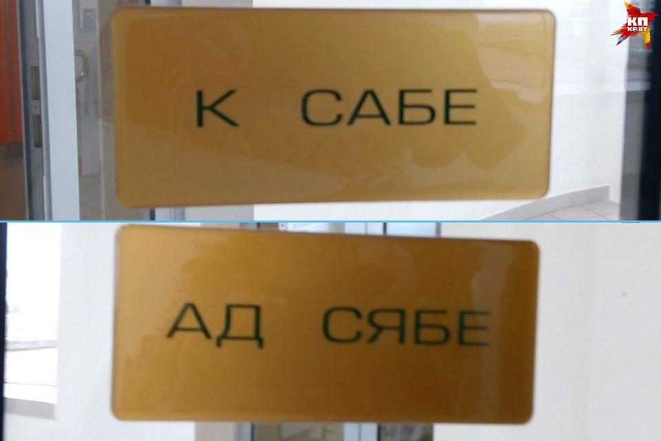 Таблички на дверях в здании Национальной библиотеки