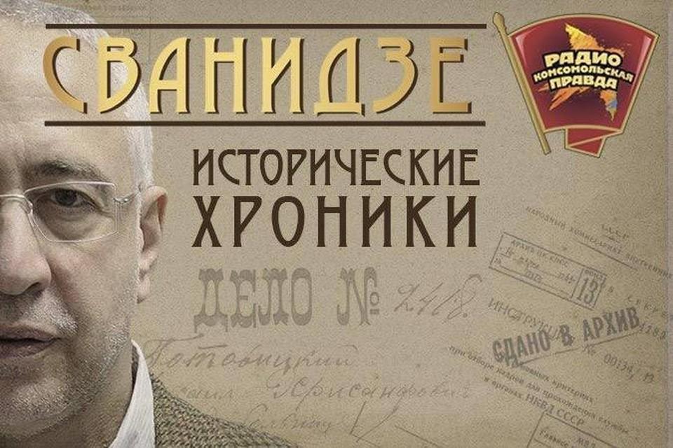 Авторская программа историка Николая Сванидзе на Радио «Комсомольская правда»