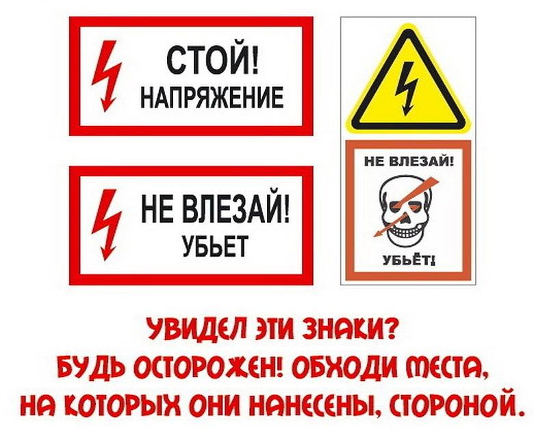 b00b731d10b9 Знаки, предупреждающие об опасности. фото: пресс-служба филиала ПАО «МРСК  Центра