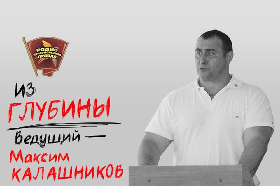 Из глубины с Максимом Калашниковым.