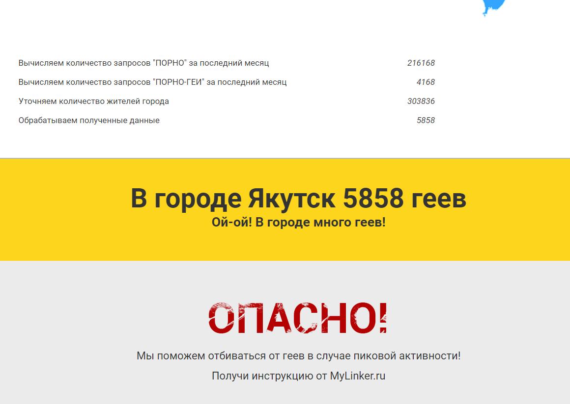 obyavleniya-gey-moskva